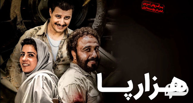 فیلم طنز ایرانی