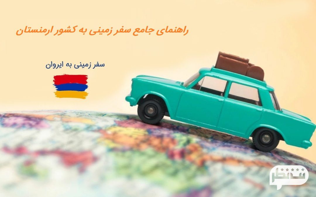 سفر زمینی به ارمنستان