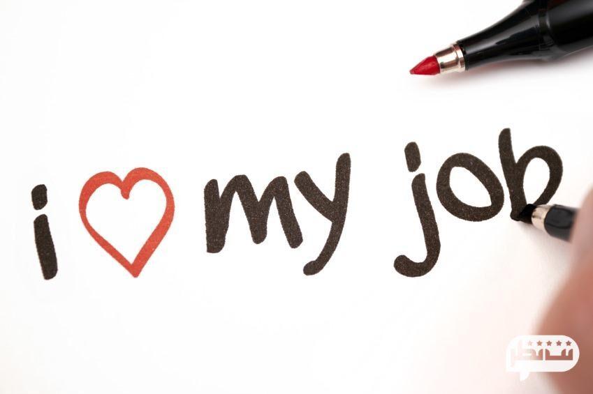 عشق به کسب و کار خود