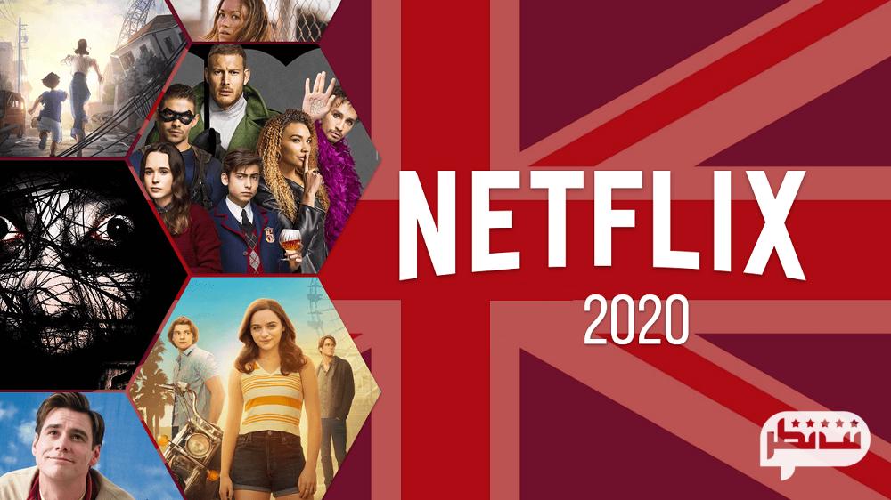 بهترین سریال های نتفلیکس ۲۰۲۰