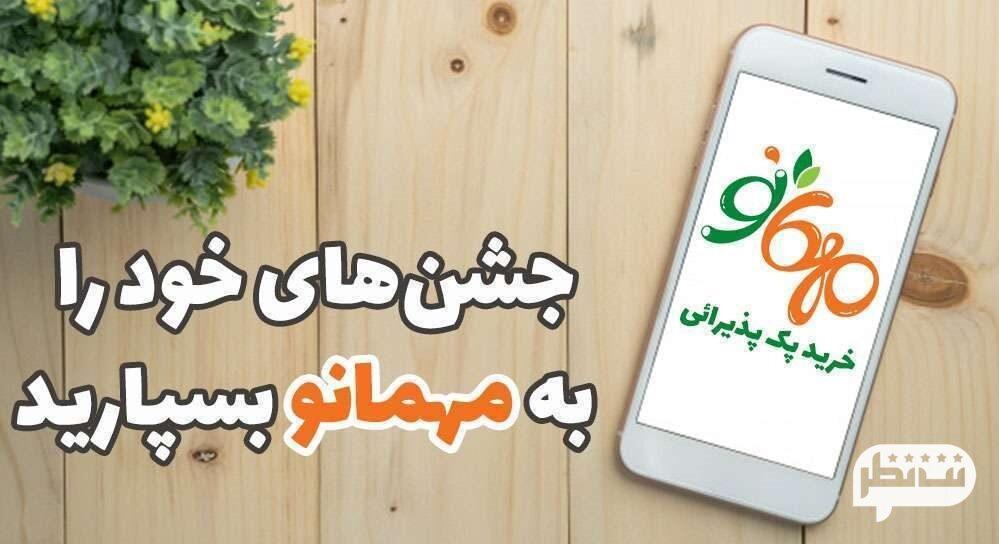 استارتاپ مهمانو یکی از بهترین استارتاپ های ایرانی