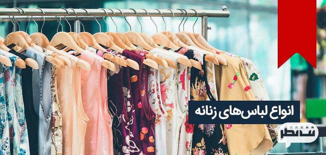 لباس های زنانه به انگلیسی