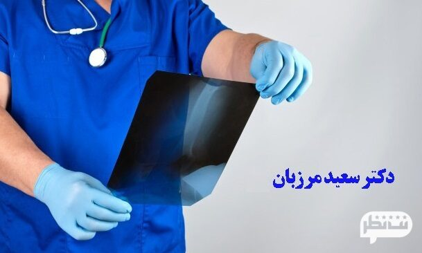 دکتر سعید مرزبان فوق تخصص جراحی پلاستیک و بهترین جراح سینه شیراز