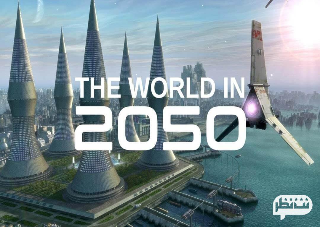 جهان در سال ۲۰۵۰
