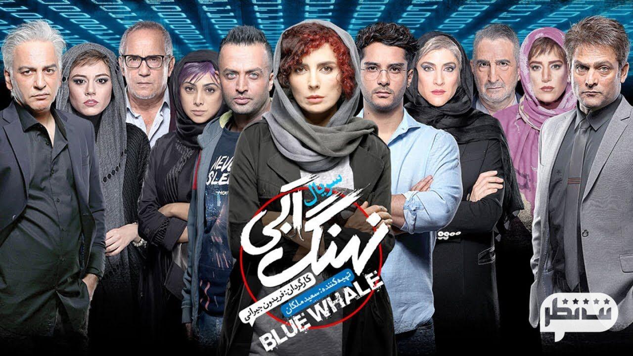 سریال جنجالی نهنگ آبی