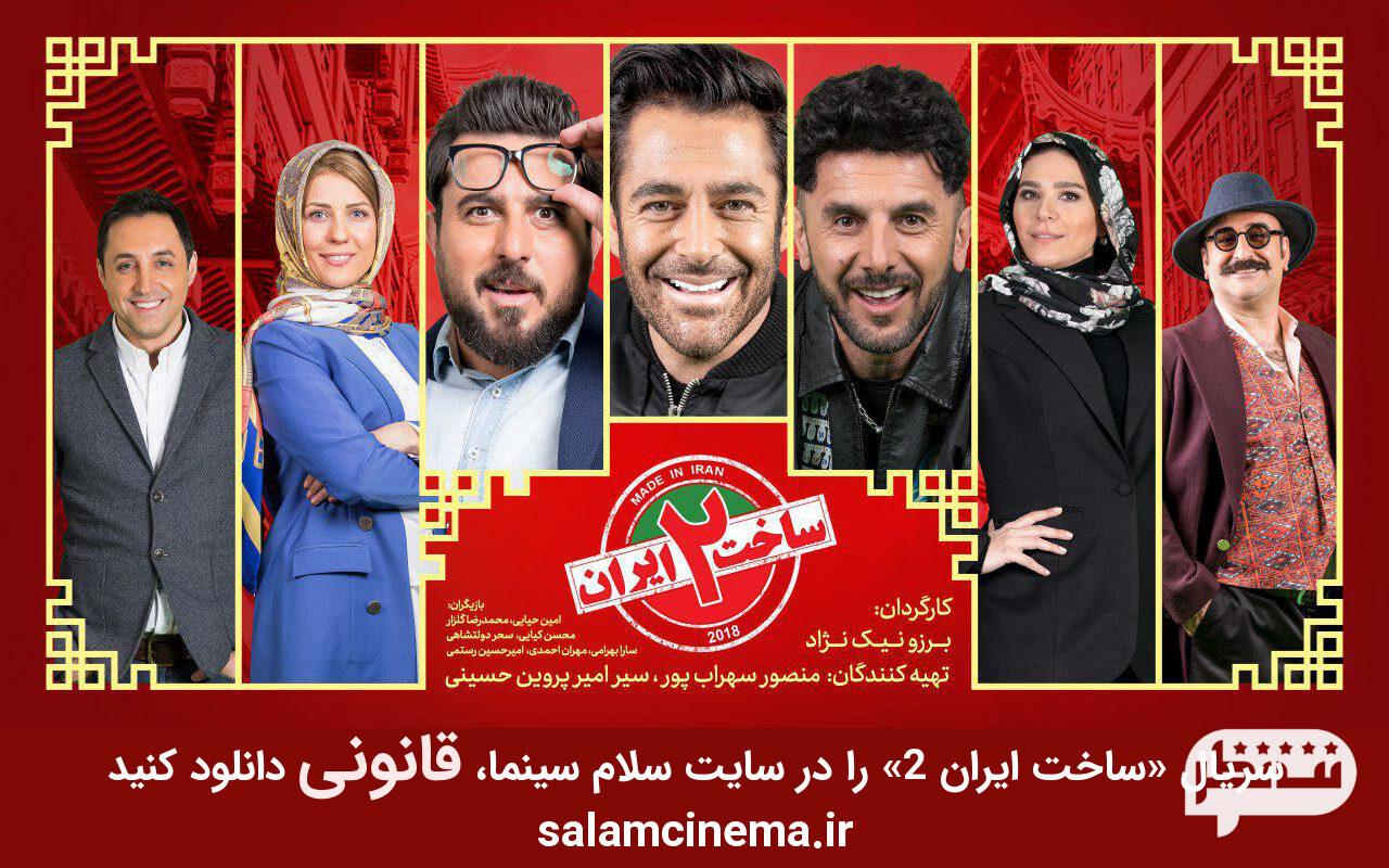 سریال نمایشی ساخت ایران