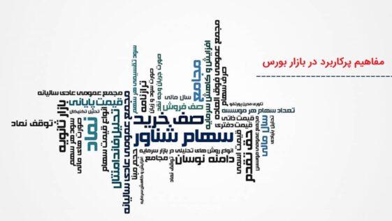 مفاهیم پرکاربرد در بازار بورس ایران