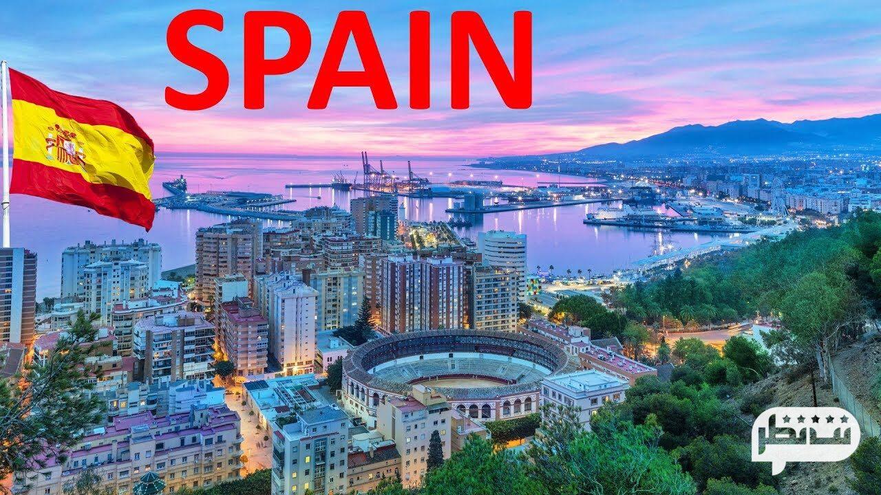 اسپانیا یی از کشورهای اروپایی