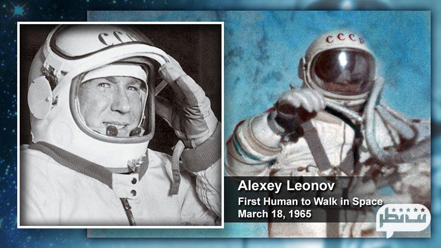 لئونوف از فضانوردان معروف دیگر