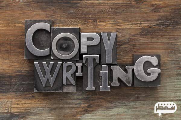 شغل تبلیغ نویسی چیست و تبلیغ نویس کیست؟