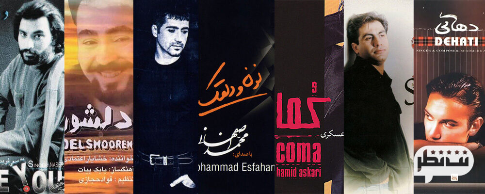 هیت ترین آهنگ های مجاز ایران