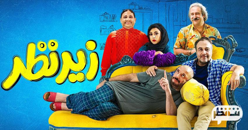 فیلم ایرانی کمدی